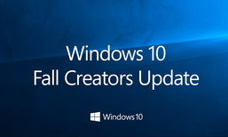 Windows 10 Fall Creator Update ปล่อยให้คอมพิวเตอร์ได้โหลดติดตั้งแล้ววันนี้