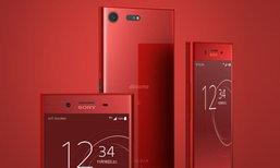 Sony เปิดขาย Xperia XZ Premium สีแดงในประเทศญี่ปุ่นแล้ว แต่อาจจะมาไทย