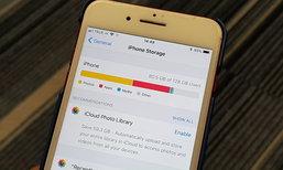 3 วิธีง่าย ๆ เรียกพลัง iPhone เครื่องเก่าใช้งาน iOS 11 ใหม่ได้เร็วและราบรื่น