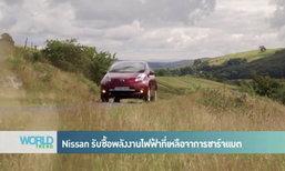 Nissan รับซื้อพลังงานไฟฟ้าที่เหลือจากการชาร์จแบต