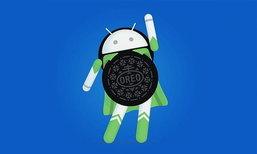 """""""สมาร์ทโฟนเรือธง"""" แต่ละรุ่น จะได้อัปเดท """"Android 8.0 Oreo"""" เมื่อไร?"""