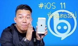 ไม่ต้องซื้อ iPhone 8 แล้ว! แค่อัป iOS 11 ไอโฟนเก่าก็ดีงาม ดูความสามารถใหม่กัน