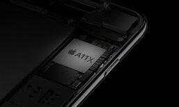 แค่นี้คนอื่นก็ตามไม่ทันแล้ว! Apple A11X จะแรงเร็วด้วยการประมวลผล 8 core