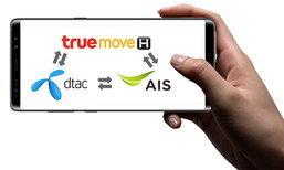 เปรียบเทียบโปรย้ายค่ายเบอร์เดิม AIS, TrueMove H และ dtac ค่ายใดคุ้มที่สุด? ให้เน็ตมากที่สุด