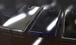 Nokia 9 และ Nokia 8 รุ่น 2 อาจเปิดตัว 19 ม.ค. 2018