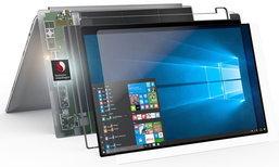 """Microsoft เปิดตัวโน้ตบุกชุดใหม่ที่ใช้ ARM ชูจุดเด่น """"แบตอยู่ได้ทั้งวัน"""""""