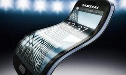 """Samsung เพิ่ม Galaxy X """"สมาร์ทโฟนม้วนงอได้"""" ลงในเว็บไซต์แล้ว"""