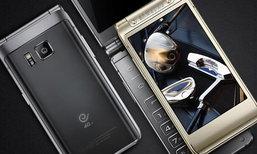 พรีวิว Samsung W2018 มือถือฝาพับระดับเรือธงรุ่นถัดไป มาพร้อมสเปกสุดแรง ด้วย RAM 6 GB