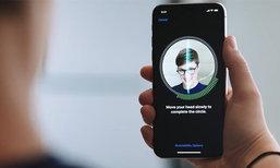 Apple ยอมคืนเงินให้เจ้าของ iPhone X ในจีนหลังเจอปัญหาไม่สามารถใช้ Face ID ปลดล็อคเครื่อง
