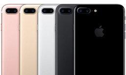 [ลือ] iPhone ปี 2018 จอ LCD รุ่น 6.1 นิ้ว จะใช้วัสดุตัวเครื่องเป็นโลหะ (อะลูมิเนียม)