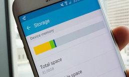 ผลสำรวจเผยหน่วยความจำ 64GB และ 128GB พอดีที่สุดต่อการใช้งาน