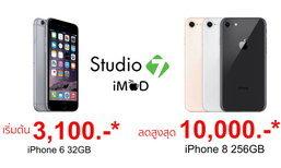 ลด 5 วันเท่านั้น iPhone 6 และ 8 ราคาพิเศษ ลดสูงสุด 10,000 บาท* วันนี้ – 12 ธ.ค. 60