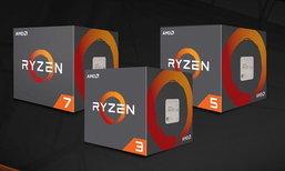 AMD แถลงยอมรับว่ามีช่องโหว่ CPU และไม่นิ่งนอนใจในการแก้ปัญหา