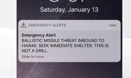 รัฐ Hawaii เกิดเหตุผิดพลาด ยิงแจ้งเตือนอันน่าตกใจโผล่เข้ามือถือและทีวีทุกเครื่อง