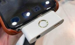 CES 2018 : หรือนี่คือสิ่งที่เราตามหา อุปกรณ์คืนปุ่มโฮมให้ iPhone X (และของเล่นอื่นๆ ที่น่าสนใจ)