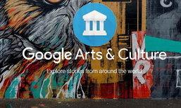 พบฟีเจอร์ลับในแอป Google Arts & Culture เปรียบเทียบภาพตัวเองกับผลงานศิลปะระดับโลก