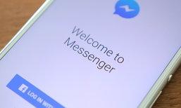 เมื่อ Facebook Messenger ทำให้ iPhone ค้างได้ด้วย!