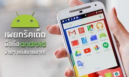 7 เทคนิคการใช้งานมือถือ Android ที่จะทำให้ทุกอย่างง่ายและเร็วขึ้นเป็นกอง