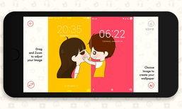 """มาทำวอลเปเปอร์คู่รักกับแฟนด้วยแอป """"Couple Wallpaper"""" กันเถอะ"""