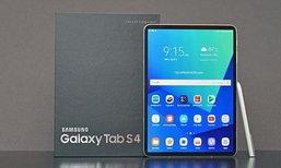 หลุดสเปค Samsung Galaxy Tab S4  อาจเปิดตัวในงาน MWC 2018