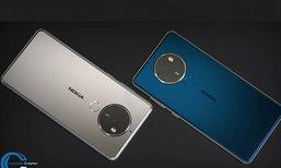 เผยสเปก Nokia 8 Pro ว่าที่เรือธงตัวใหม่ มาพร้อมกล้อง 5 เลนส์ และขุมพลังตัวแรง Snapdragon 845