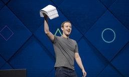 """Facebook """"ไม่ง้อ"""" ถ้าธุรกิจของคุณไม่เวิร์ค (บน Facebook) ก็ควรเปลี่ยนไปใช้แพลทฟอร์มอื่น !"""