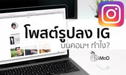 วิธีโพสรูปลง Instagram (IG) ผ่านคอมพิวเตอร์ใช้ได้ทั้ง Mac และ Windows