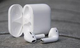 Apple อาจเปิดตัว AirPods รุ่นสองพร้อมฟีเจอร์ใหม่ๆ!