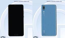 ยังไงแน่ เผยภาพล่าสุด Huawei P20 อาจมาพร้อมกล้องหลังเพียง 2 ตัวเท่านั้น