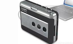 ว้าว!!! เครื่องแปลงคาสเซทเทปเป็น MP3