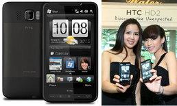 HTC HD2 เปิดตัวแล้วในไทย