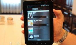 จัดไป เต็มๆ Galaxy Tab กับข้อมูลที่ละเอียดที่สุด เมือ่เทียบกับ iPad