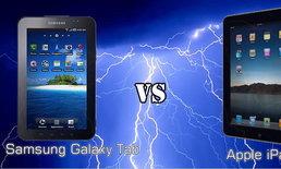Apple iPad VS Samsung Galaxy Tab Tablet เจ้าไหน...ใครจะแน่กว่ากันในการใช้งาน