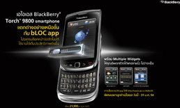 เอไอเอส ให้คุณสัมผัสชีวิตที่เหนือกว่าด้วยโปรแกรมล็อคหน้าจอสุดล้ำเฉพาะรุ่น BlackBerry Torch 9800
