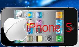 iPhone 5 จะเปิดตัวในวันที่ 6 มิถุนายนนี้ ที่งาน WWDC 2011 ?