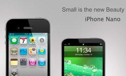 ไม่ต้องกลัวว่ารอเก้อ มันมาแน่ iPhone Nano ( N97 ) รุ่นประหยัด