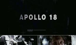 """Apollo 18 แฉภารกิจลับตามล่า""""เอเลี่ยน"""""""