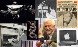 10 สิ่งประดิษฐ์ของโลกยุคปัจจุบัน ที่นำความเจริญให้กับมนุษย์ชาติ