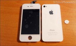 """เมื่อแอปเปิ้ลฟ้องเด็กขายชุดคิท""""ไอโฟนสีขาว"""""""