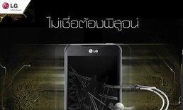 LG ชวนพิสูจน์ประสิทธิภาพของสมาร์ทโฟน 3 แบรนด์ดัง