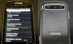 Samsung Admire (SCH-R720) รุ่นใหม่ราคาไม่แพง