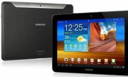 Samsung เปิดตัวแทบเลตตัวใหม่สองตัว เทพไม่แพ้ Galaxy Tab 10.1