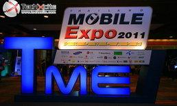 [พาเที่ยว]: Mobile Expo 2011 - ที่สุดของงานโมบาย ปลายปี