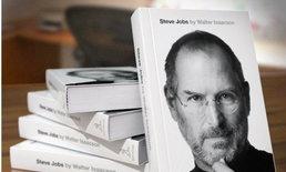 iSteve หนังสือประวัติ Steve Jobs อย่างเป็นทางการ ออกต้นปีหน้า 2012