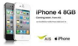AIS เปิดให้จอง iPhone 4 8GB แล้ว