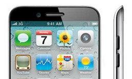 Apple เปิดตัว iPhone 5 แล้วจ้า...ใน Source Code ของ iOS 5.1 เวอร์ชันล่าสุด!