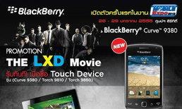 Thailand Mobile Expo 2012 : ราคามือถือจากค่าย Blackberry