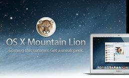 """Apple เผยโฉมสิงโตตัวใหม่ในชื่อ """"OS X Mountain Lion"""""""