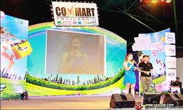ภาพบรรยากาศในงาน Commart 2012