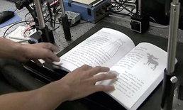 เครื่องสแกนหนังสือที่เร็วที่สุดในโลก!!!